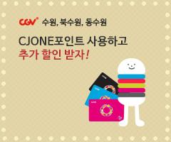 CGV극장별+[CGV수원, 북수원, 동수원] CJONE 포인트 두배로 즐겨라!